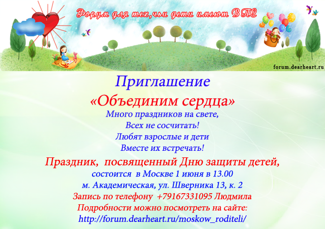 Приглашение на детский праздник в Москве